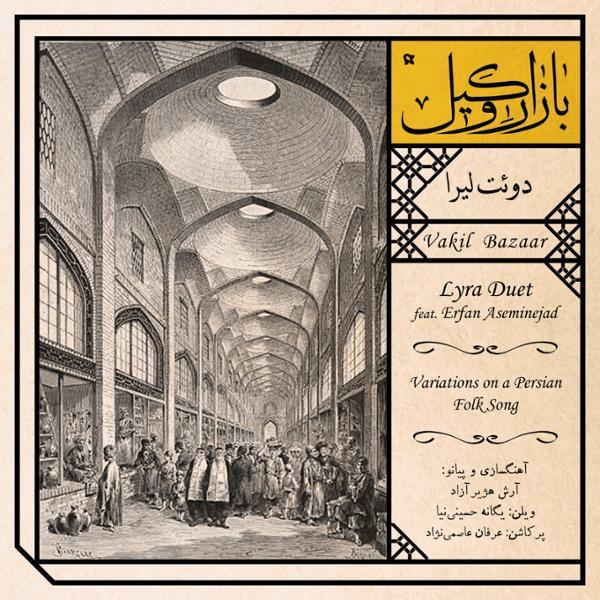 دانلود آلبوم بازار وکیل از آرش هژیر آزاد