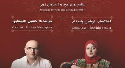 دانلود آلبوم چله نشین از حسین علیشاپور