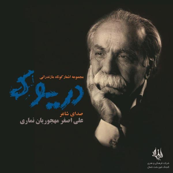 دانلود آلبوم دریوک از علی اصغر مهجوریان نماری