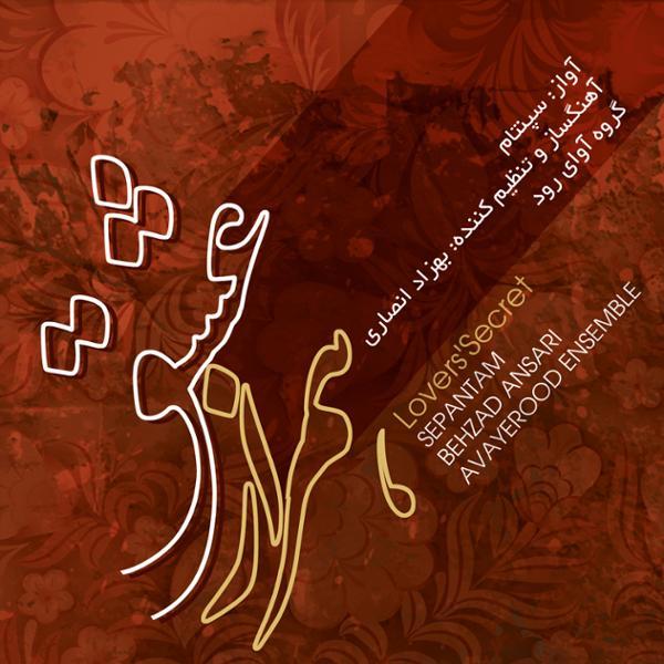 دانلود آلبوم همراز عشق از رضا احمدی