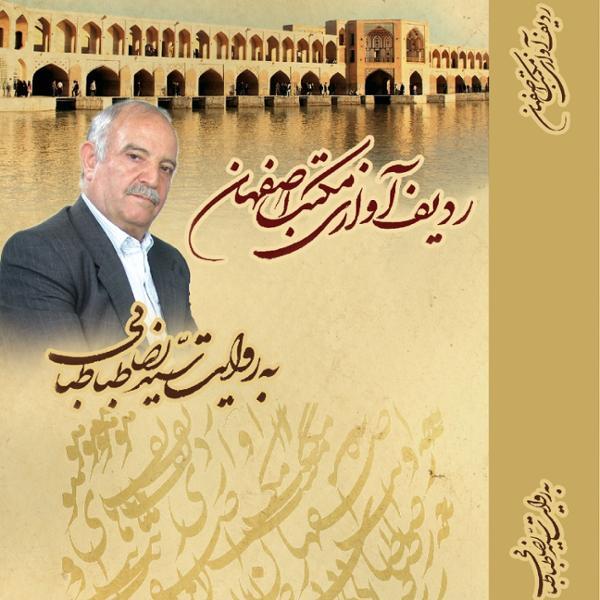 دانلود آلبوم ردیف آوازی مکتب اصفهان
