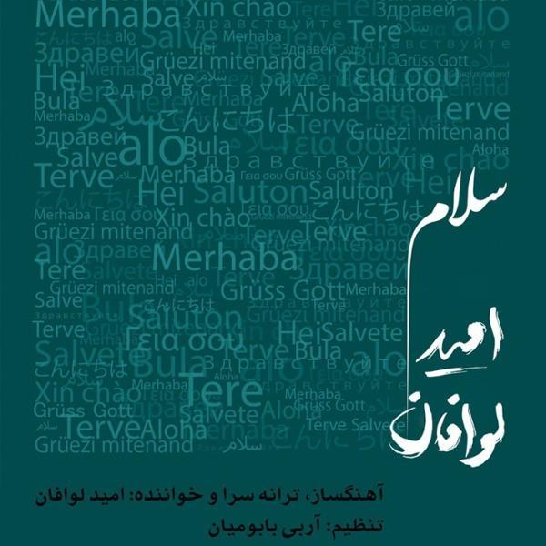 دانلود آلبوم سلام از امید لوافان