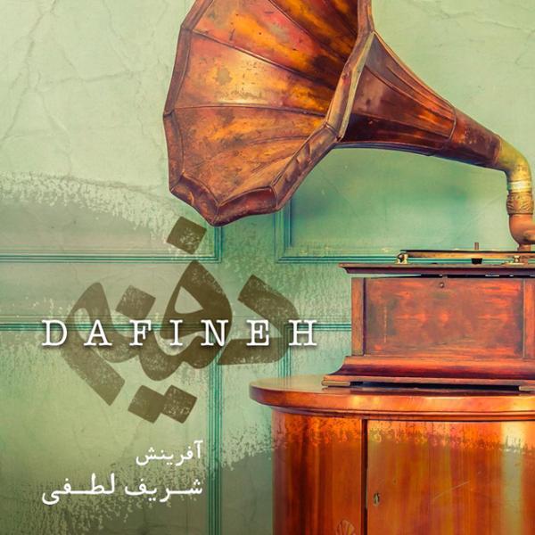 دانلود آلبوم دفینه از شریف لطفی