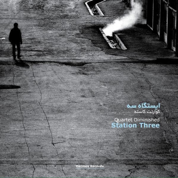 دانلود آلبوم ایستگاه سه از کوارتت کاسته