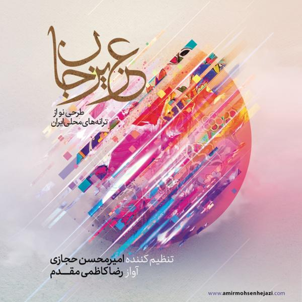 دانلود آلبوم عزیز جان از رضا کاظمی مقدم