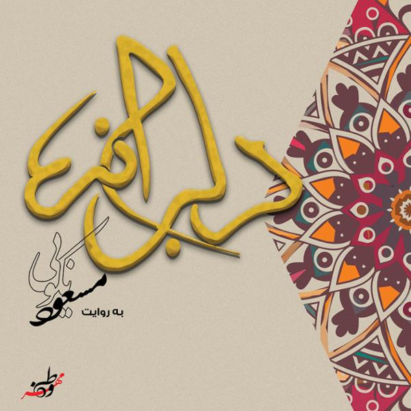 دانلود آلبوم دلبرانه از مسعود نکویی
