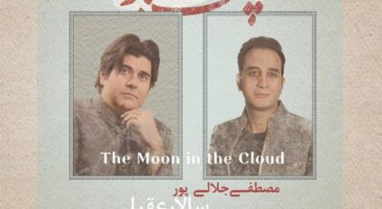 دانلود آلبوم ماه پشت ابر از مصطفی جلالی پور و سالار عقیلی