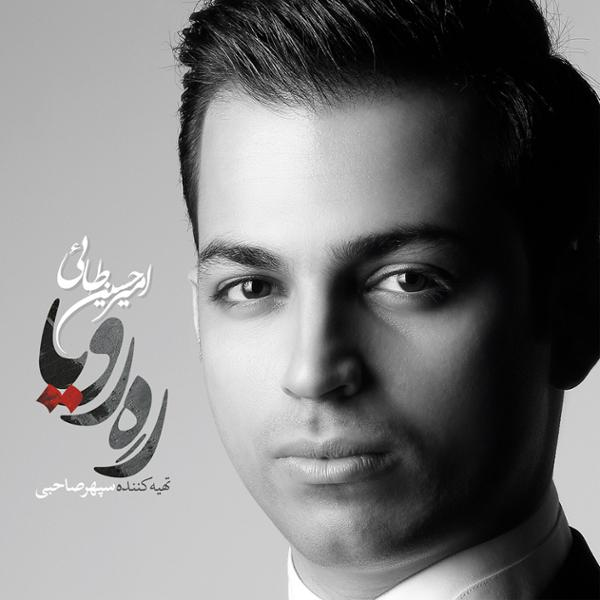 دانلود آلبوم ره رویا از امیرحسین طائی