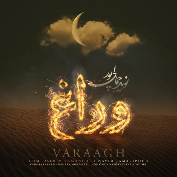 دانلود آلبوم وراغ از نوید جمالی پور