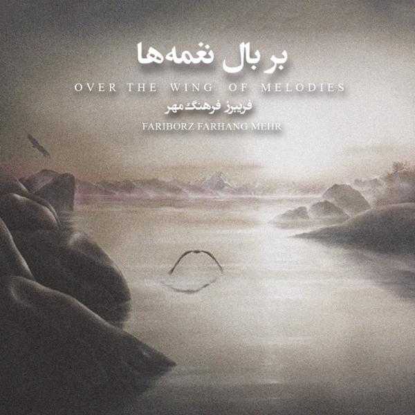 دانلود آلبوم بر بال نغمه ها از فریبرز فرهنگ مهر