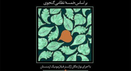 دانلود آلبوم گفت و شنید از غلامرضا رضایی