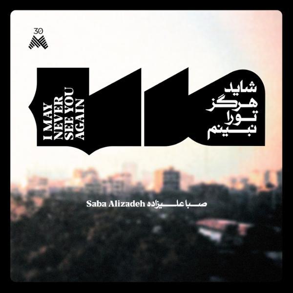 دانلود آلبوم شاید هرگز تو را نبینم از صبا علیزاده