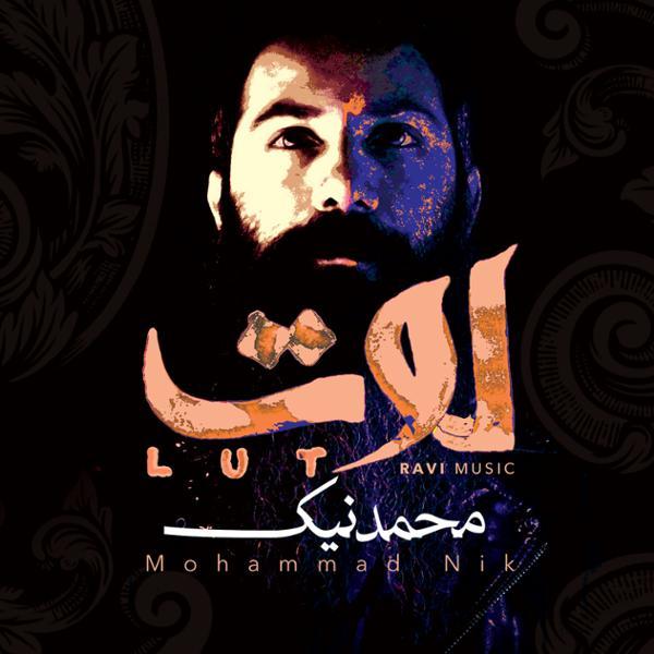 دانلود آلبوم لوت از محمد نیک