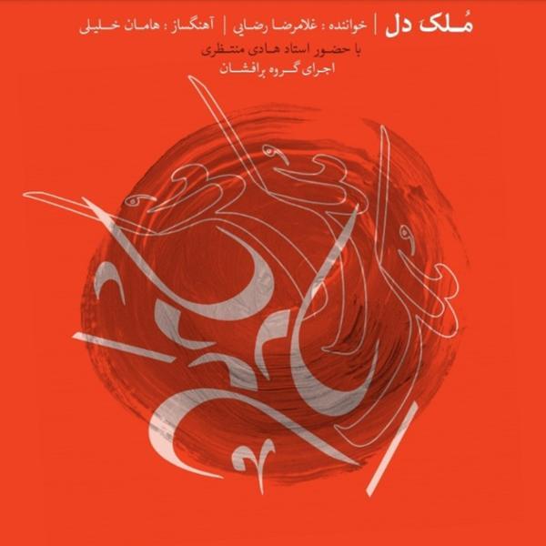 دانلود آلبوم ملک دل از غلامرضا رضایی