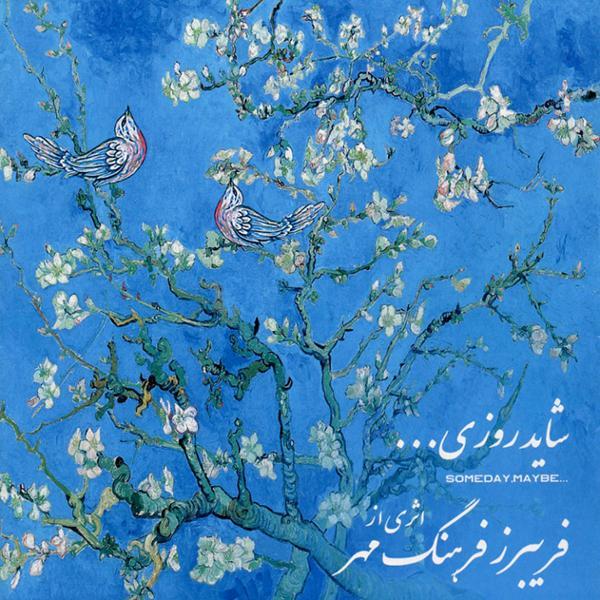 دانلود آلبوم شاید روزی از فریبرز فرهنگ مهر