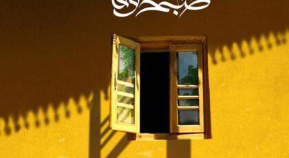 دانلود آلبوم صبح وفا از غلامرضا رضایی