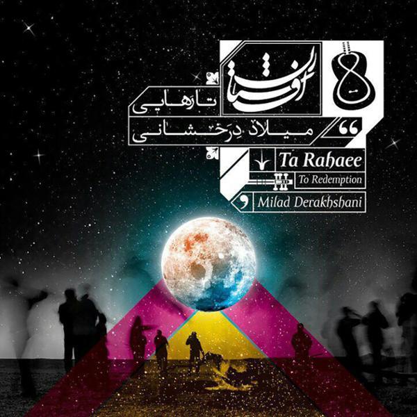 دانلود آلبوم افشارستان 2 (تا رهایی) از میلاد درخشانی