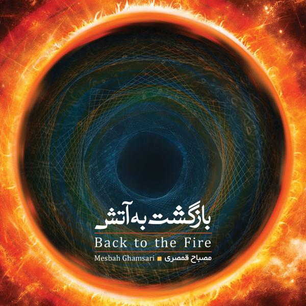 دانلود آلبوم بازگشت به آتش از مصباح قمصری