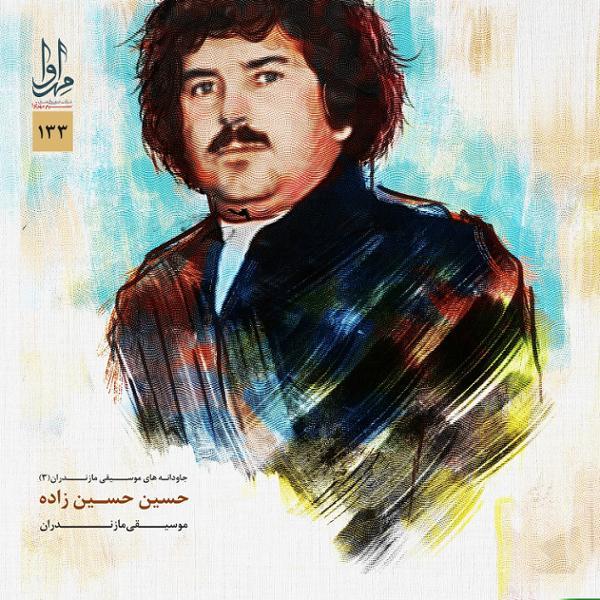 دانلود آلبوم جاودانه های موسیقی مازندران 3 از حسین حسین زاده