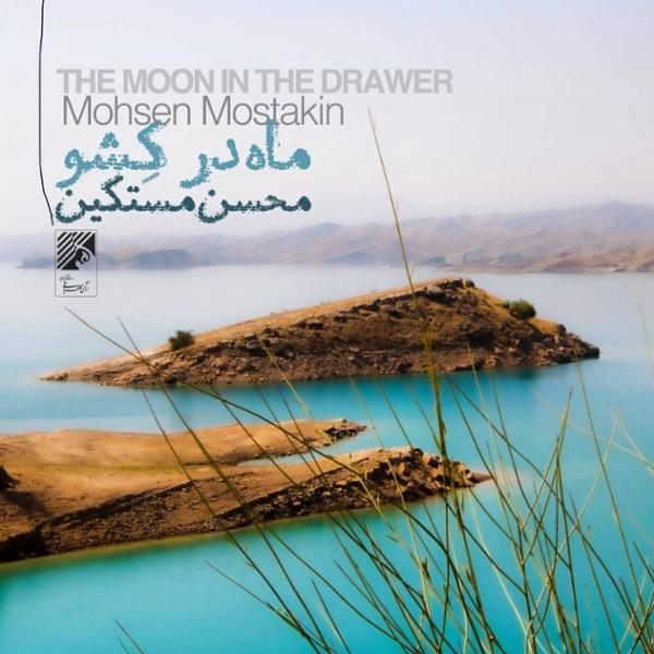 دانلود آلبوم ماه در کشو از محسن مستکین