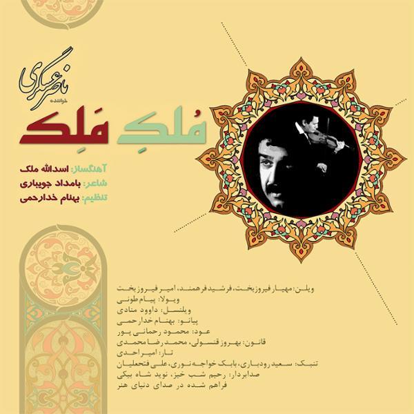 دانلود آلبوم ملک ملک از ناصر عسگری