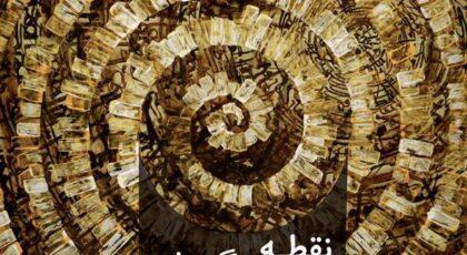دانلود آلبوم نقطه پرگار از میلاد درخشانی و مصباح قمصری