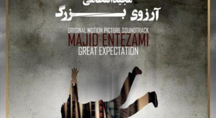 دانلود آلبوم آرزوی بزرگ از مجید انتظامی