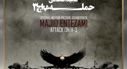 دانلود آلبوم حمله به اچ 3 از مجید انتظامی