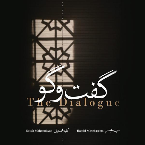 دانلود آلبوم گفت و گو اثری از حمید متبسم و کاوه محمودیان