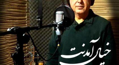 دانلود آلبوم خیال آمدنت از علی فرامرزی