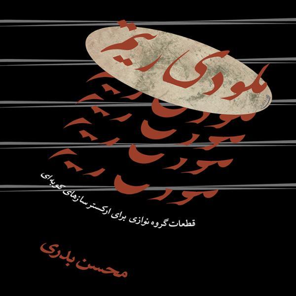 دانلود آلبوم ملودی ریتم از محسن بدری