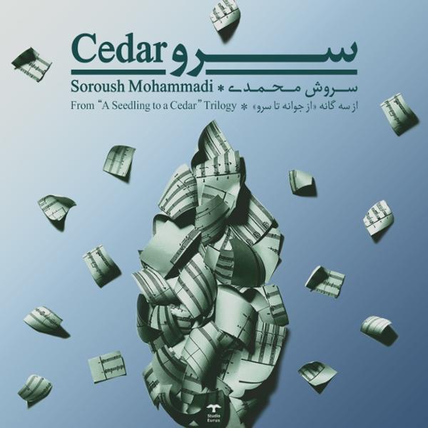 دانلود آلبوم سرو از سروش محمدی