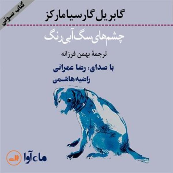 دانلود کتاب صوتی چشم های سگ آبی رنگ