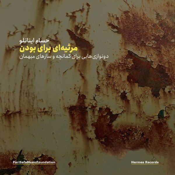 دانلود آلبوم مرثیه ای برای بودن از حسام اینانلو