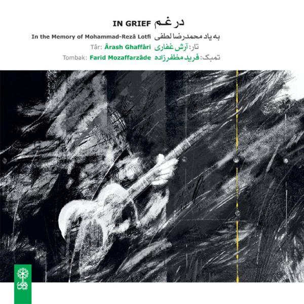 دانلود آلبوم در غم از آرش غفاری و فرید مظفرزاده